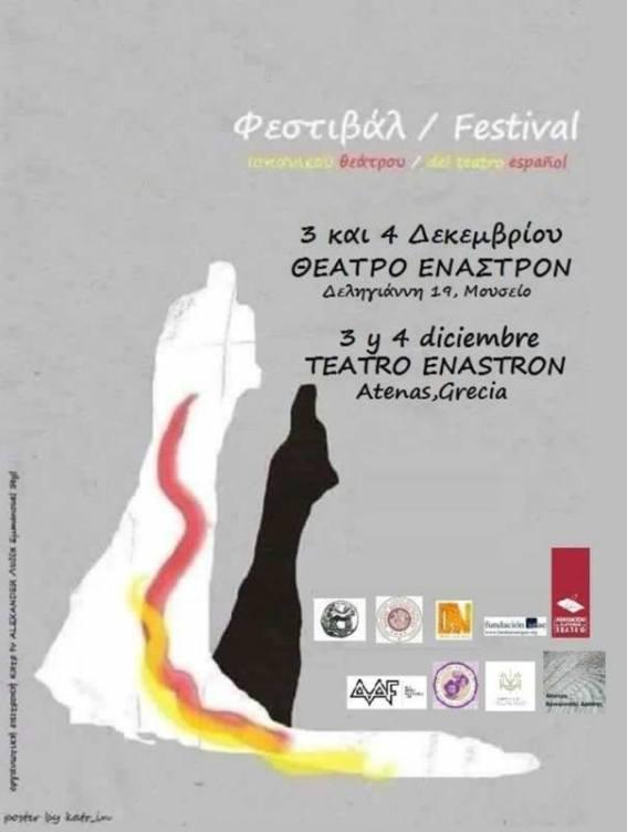 Cartel del Festival de Teatro Español (Atenas)